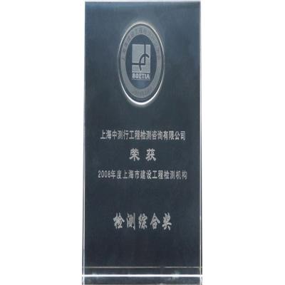 上海市建设工程检测奖