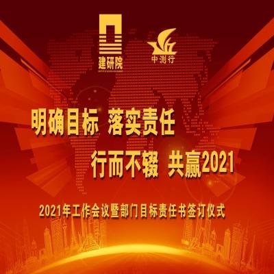 公司召开2021年工作会议暨部门年度目标责任书签订仪式
