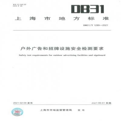 公司参编的地方标准DB 31/T 1289-2021正式实施!